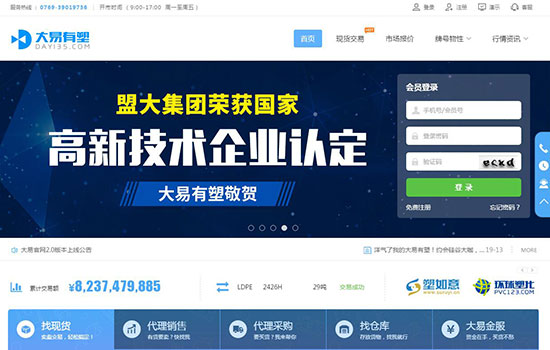 大易有塑2.0新版上线,为会员送60亿元特权授信