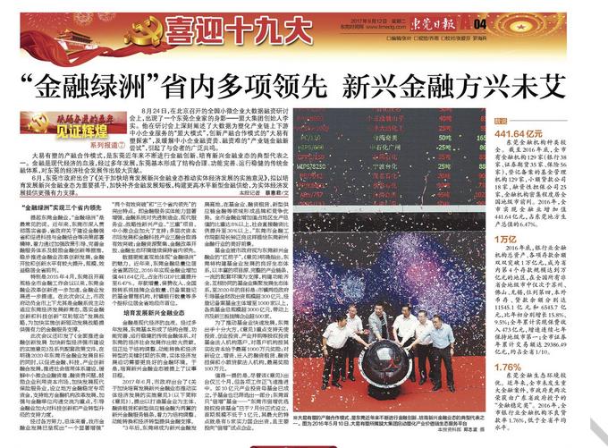 《东莞日报》、《东莞时报》聚焦大易有塑,是产融创新的典型代表之一
