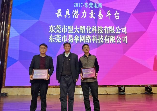 喜讯丨大易有塑荣获2017东莞电商最具潜力交易平台