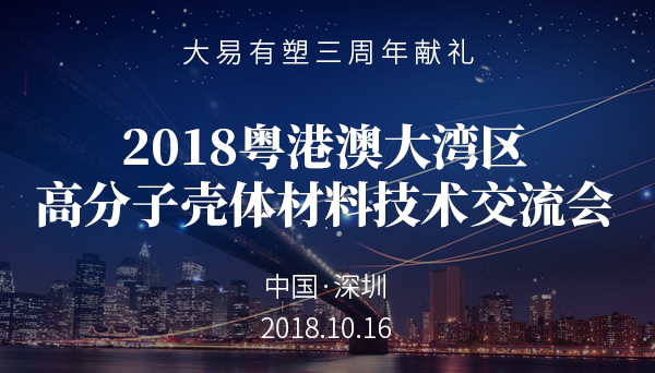 大易有塑、海尔集团等将齐聚10月16日壳体会议,敬请期待!
