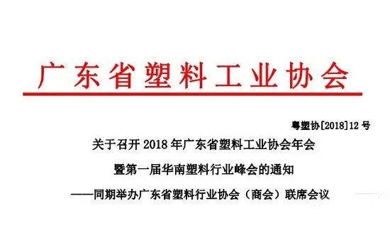 塑料人的年会即将在华南召开,在线报名已启动