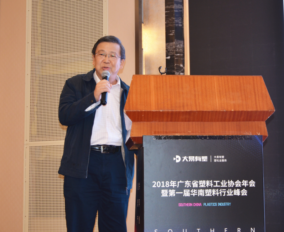 坚守行业精神!2018 广东省塑协年会暨第一届华南塑料行业峰会圆满召开