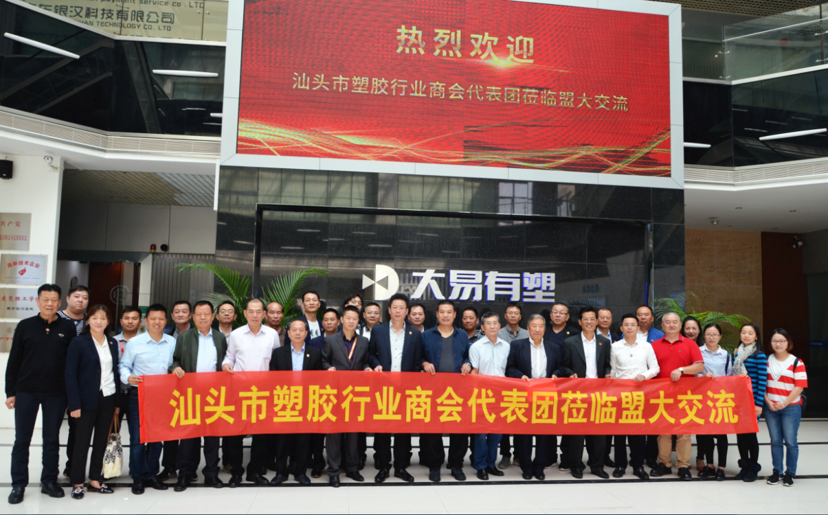 汕头塑胶行业商会代表团走进大易有塑,共谋行业发展