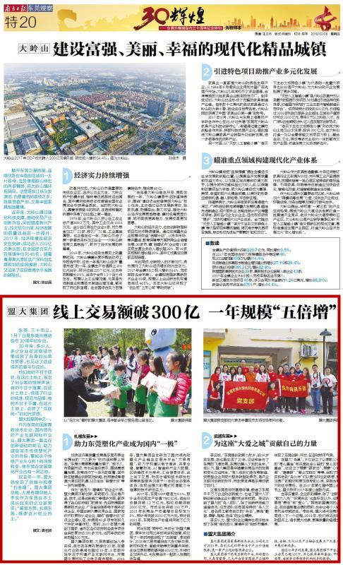 大易有塑登南方日报特刊封面,纪念东莞建市30周年