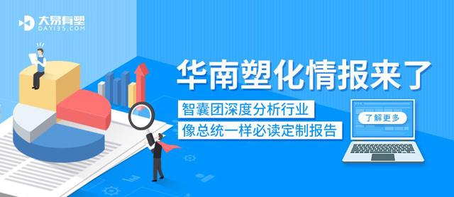 华南塑化情报