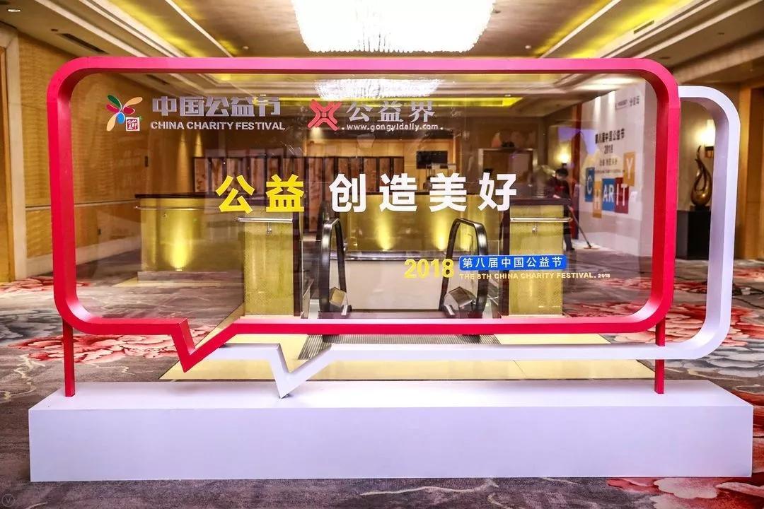 """大易有塑团队将公益融于日常,荣获""""2018年度创新公益奖"""""""