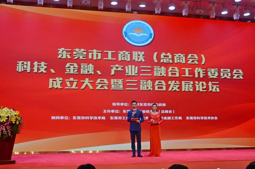 盟大入选为东莞科技、金融、产业三融合工作委员单位