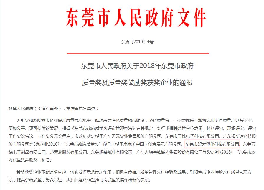 2018年东莞市政府质量奖项公布,大易有塑公司榜上有名!