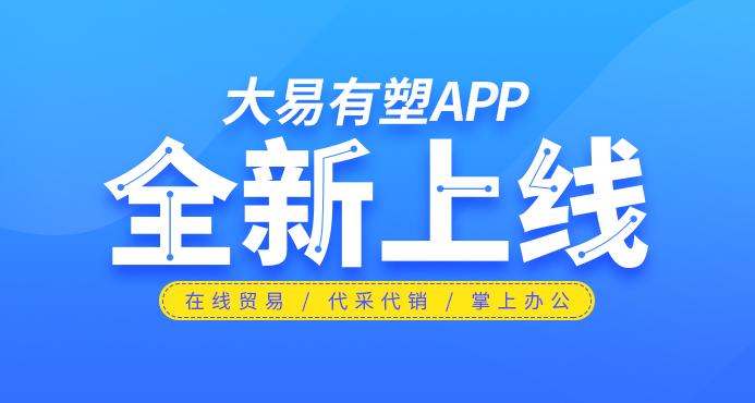大易有塑APP全新上线,这些产业链服务从此可掌上申请