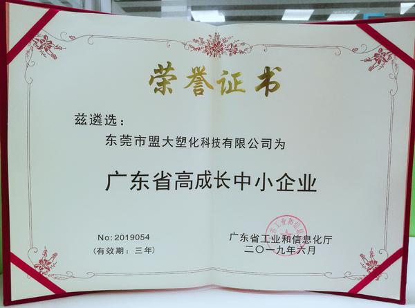 喜讯丨盟大荣获广东省高成长中小企业称号