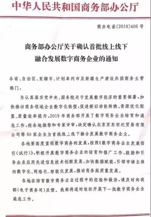 """商务部公布首批""""数字商务企业""""名单,盟大成东莞唯一上榜企业"""