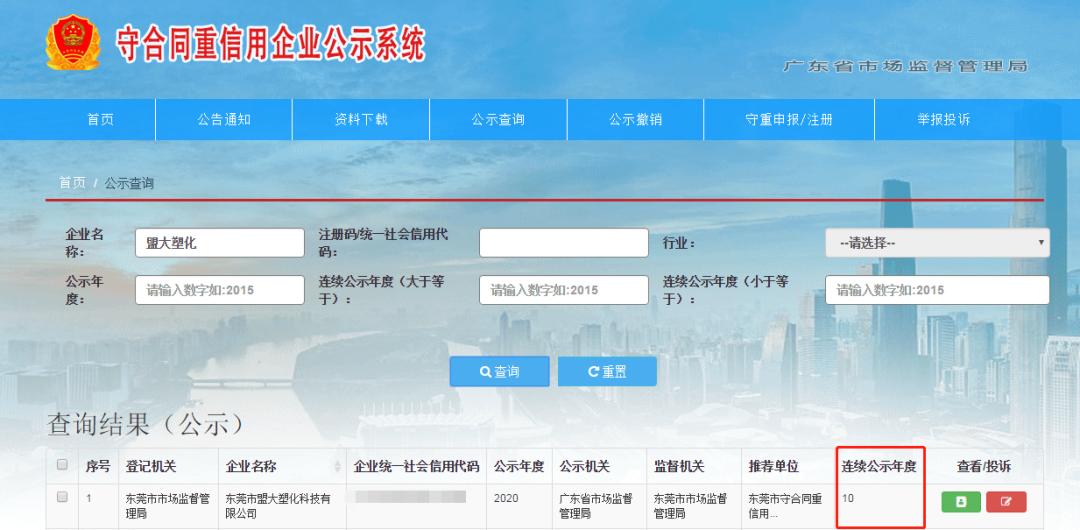 """连续十年!盟大获评""""广东省守合同重信用企业""""!"""