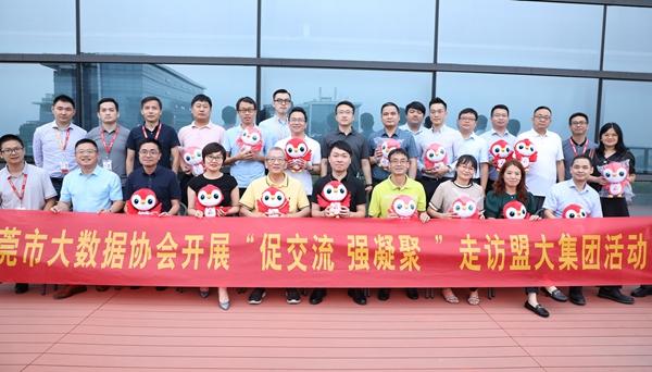 东莞市大数据协会参观团来访交流